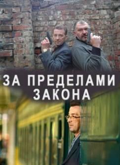 Смотреть фильм За пределами закона онлайн