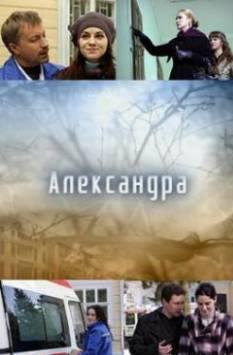 Смотреть фильм Александра онлайн