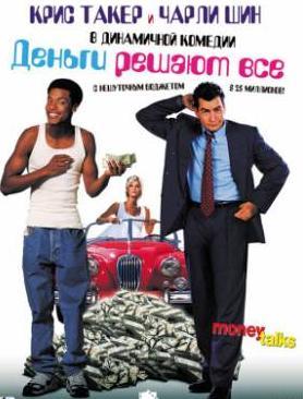Фильм Деньги решают всё в hd онлайн