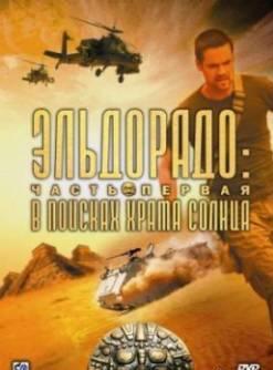 Смотреть фильм Эльдорадо 1,2 онлайн