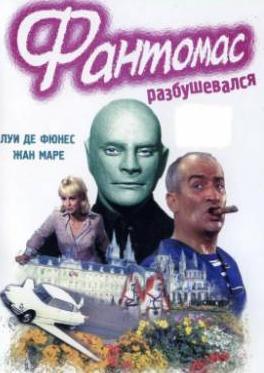 скачать торрент все фильмы фантомас img-1