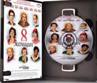 Смотреть фильм 8 женщин онлайн