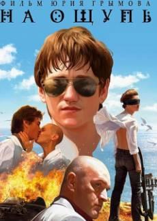 Смотреть фильм На ощупь онлайн