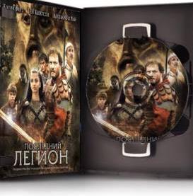 Смотреть фильм Последний легион онлайн