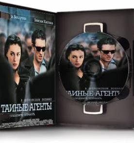 Смотреть фильм Тайные агенты онлайн