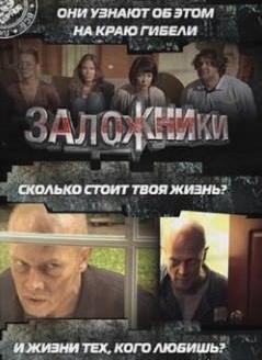 Смотреть фильм Заложники онлайн