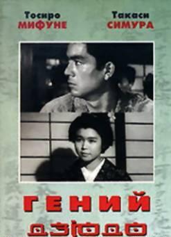фильм смотреть гений дзюдо
