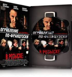 Смотреть фильм Ограбление по-французски онлайн
