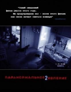 Смотреть фильм Паранормальное явление онлайн