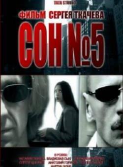 Смотреть фильм Сон №5 онлайн