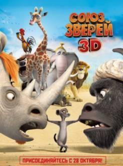 Смотреть фильм Союз зверей онлайн