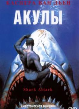 Смотреть онлайн Акулы 1, 2.