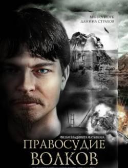 Смотреть фильм Правосудие волков онлайн