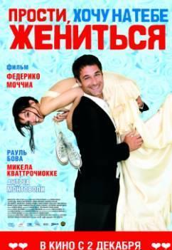Смотреть фильм Прости, хочу на тебе жениться онлайн