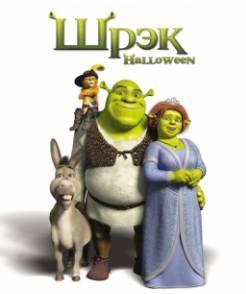 Смотреть фильм Шрек: Хэллоуин онлайн