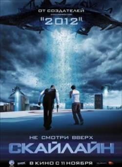 Смотреть фильм Скайлайн онлайн