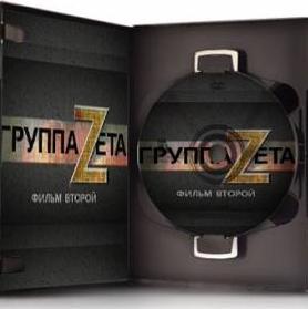 Смотреть фильм Группа Zeta 1 / 2 онлайн