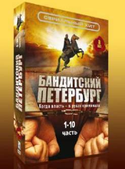 Смотреть фильм Бандитский Петербург онлайн