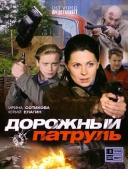 Смотреть фильм Дорожный патруль онлайн