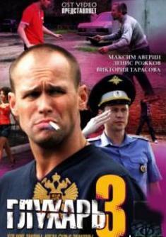 Смотреть фильм Глухарь 3 сезон онлайн