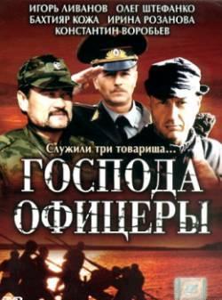 Смотреть фильм Господа офицеры онлайн