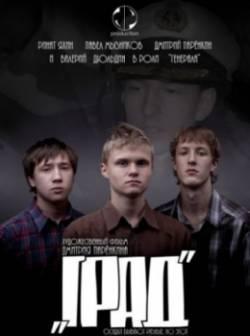 Смотреть фильм Град онлайн