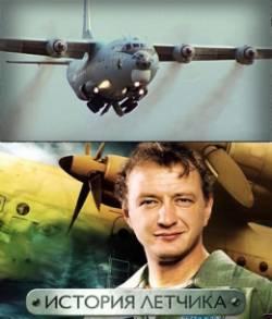 Смотреть фильм История летчика онлайн