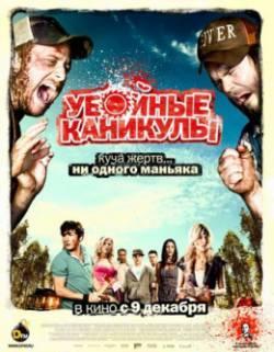 Смотреть фильм Убойные каникулы онлайн