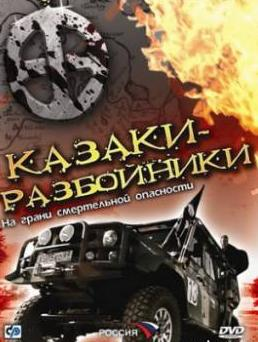 Смотреть фильм Казаки — разбойники онлайн