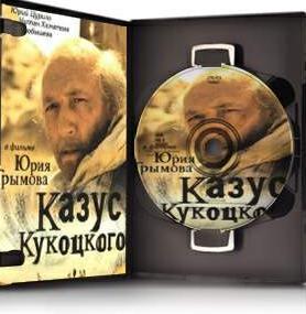 Смотреть фильм Казус Кукоцкого онлайн
