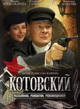 Смотреть фильм Котовский онлайн