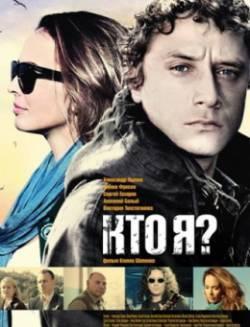 Смотреть фильм кто я? онлайн