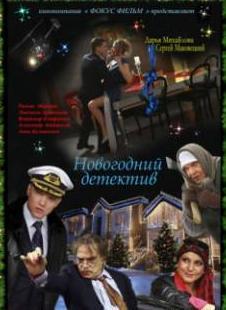 Смотреть фильм Новогодний детектив онлайн