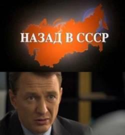 Смотреть фильм Назад в СССР онлайн