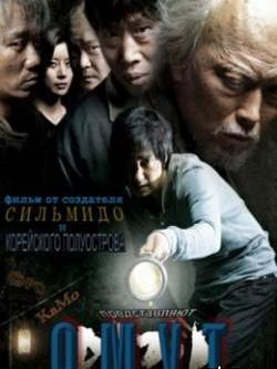 Смотреть фильм Новые мутанты онлайн