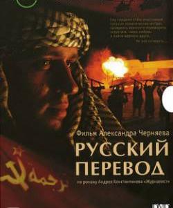 Смотреть фильм Русский перевод онлайн