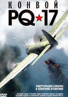 Смотреть фильм Конвой PQ-17 онлайн