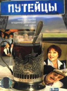 Смотреть фильм Путейцы онлайн