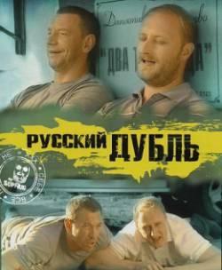 Смотреть фильм Русский дубль онлайн