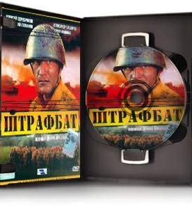 Смотреть фильм Штрафбат онлайн