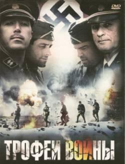 Смотреть фильм Трофеи войны онлайн