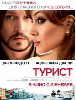 Смотреть фильм Турист онлайн