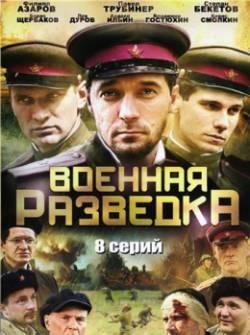 Смотреть фильм Военная разведка онлайн