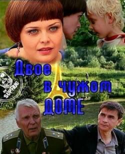 Смотреть фильм Двое в чужом доме онлайн