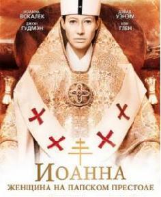 Смотреть фильм Иоанна — женщина на папском престоле онлайн