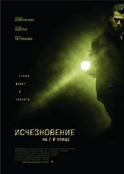 Смотреть фильм Исчезновение на 7-й улице онлайн