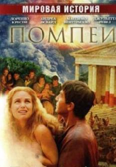 Смотреть фильм Помпеи
