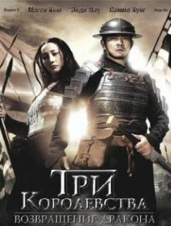 Смотреть фильм Три королевства: Возвращение дракона онлайн
