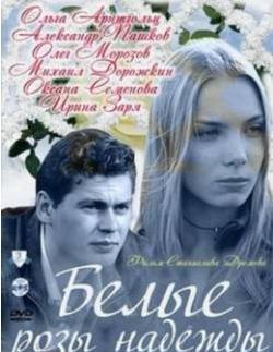 Смотреть фильм Белые розы надежды