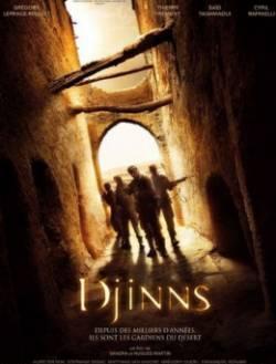 Смотреть фильм Джинны онлайн